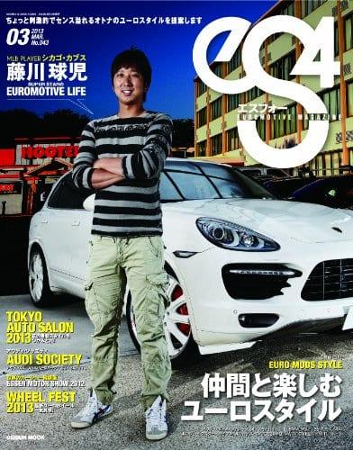 eS4 エスフォー No.43 表紙
