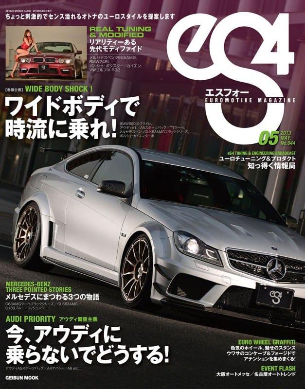 eS4 エスフォー No.44 表紙