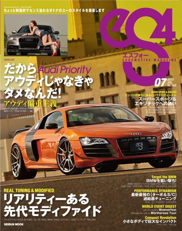 eS4 エスフォー No.45 表紙