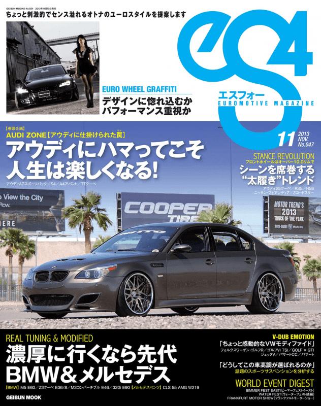 eS4 エスフォー No.47 表紙