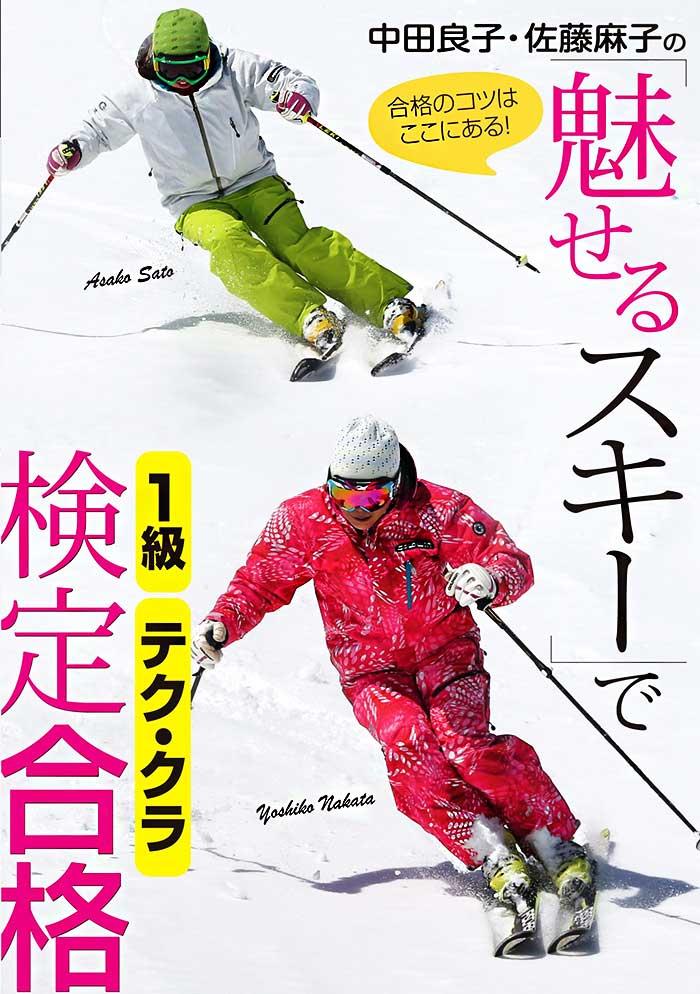 DVD 中田良子 佐藤麻子の魅せるスキーで検定合格 ジャケット画像