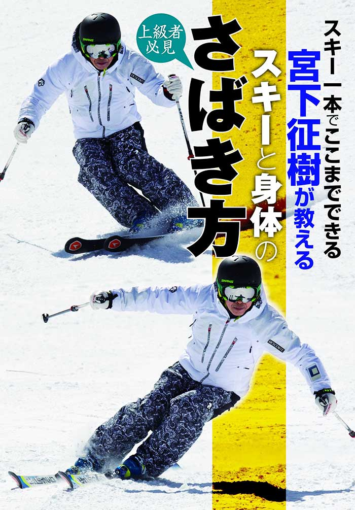DVD スキー一本でここまでできる宮下征樹が教えるスキーと身体のさばき方 ジャケット画像