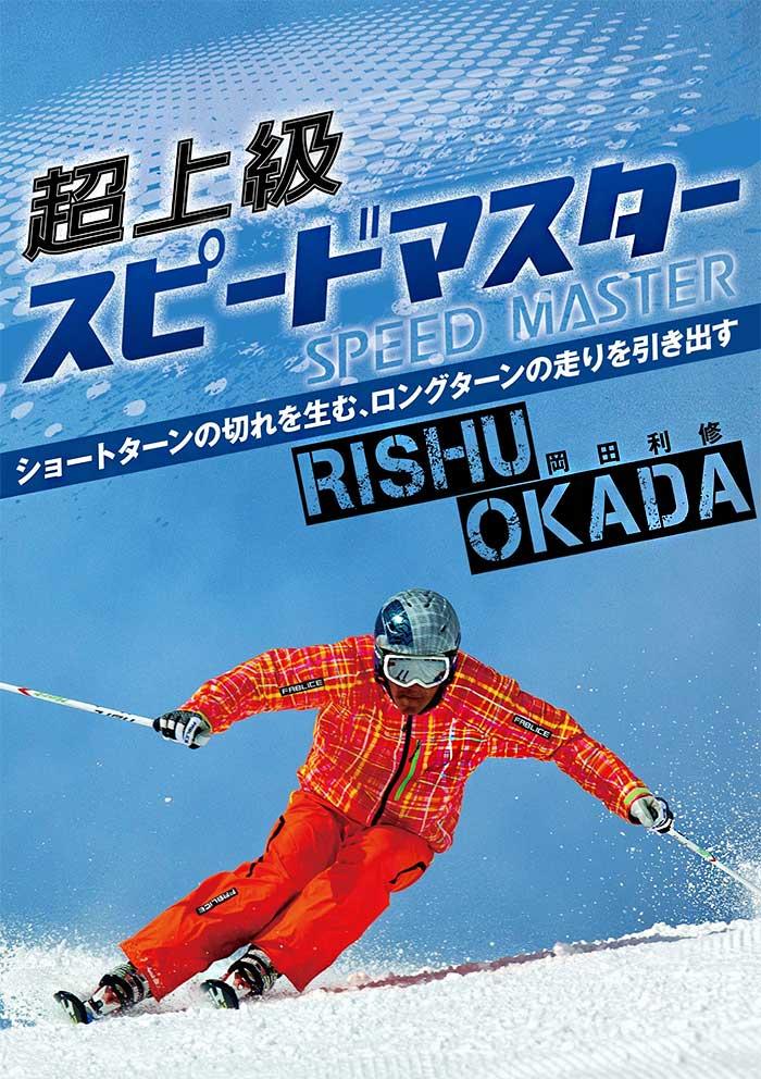 DVD 岡田利修 超上級スピードマスター ジャケット画像