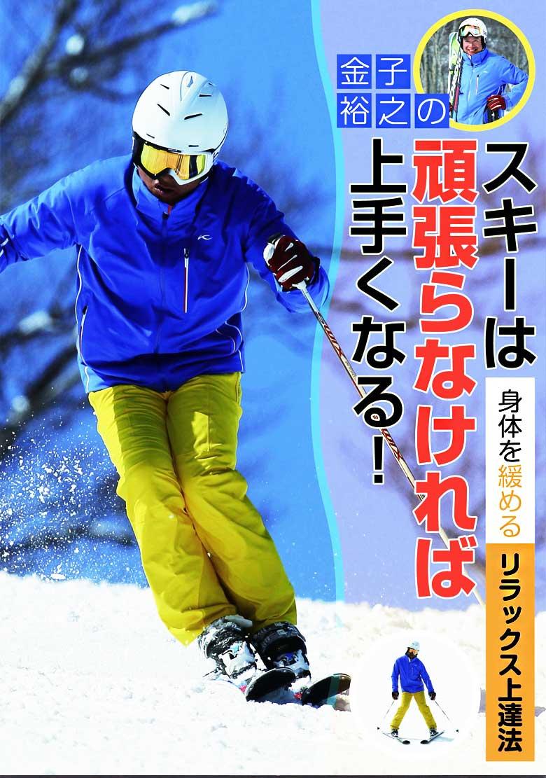DVD スキーは頑張らなければ上手くなる!ジャケット画像