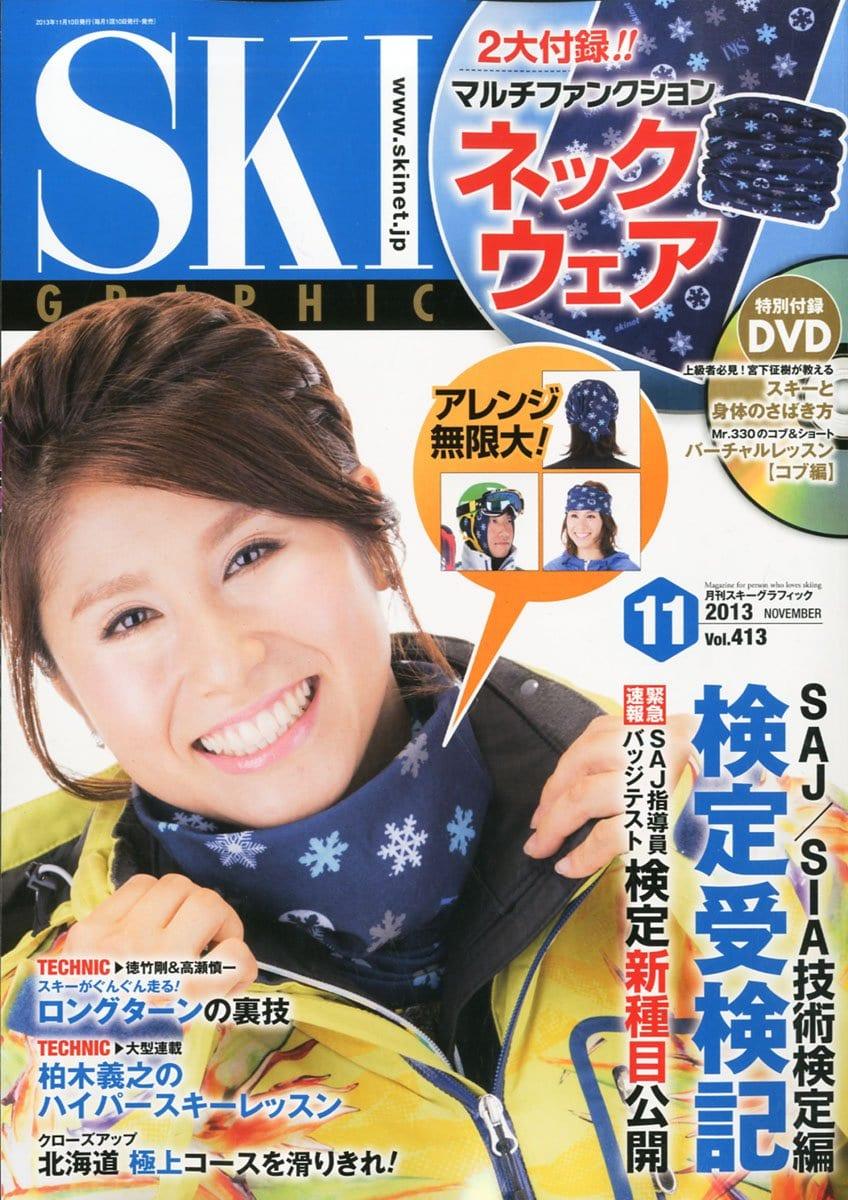 スキーグラフィック 2013年11月号 SAJ SIA技術検定編 検定受検記