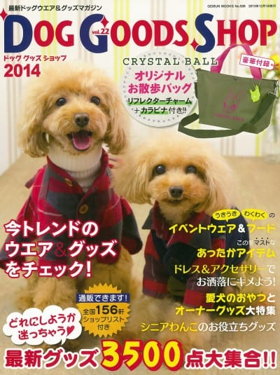 DOG GOODS SHOP 2014