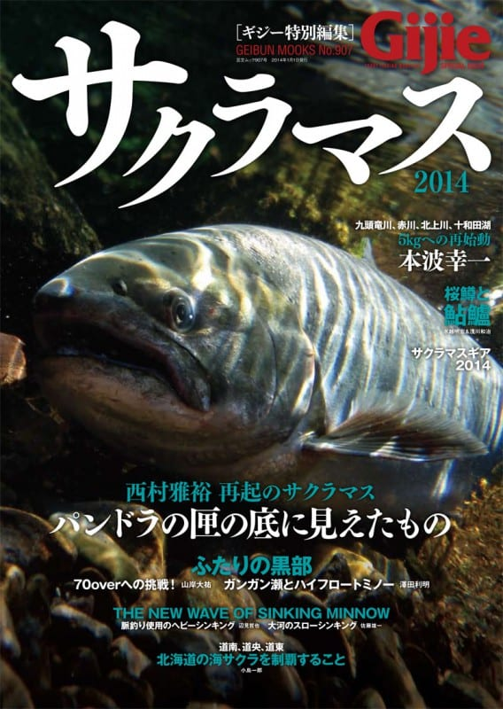 Gijie サクラマス2014表紙
