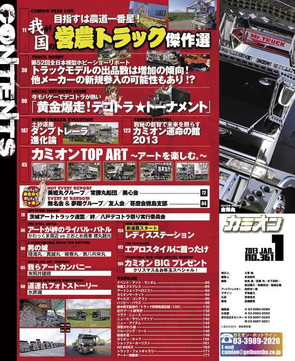 カミオン13年01月号/Vol.361号目次