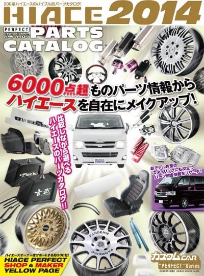 ハイエース・パーフェクト・パーツカタログ 2014