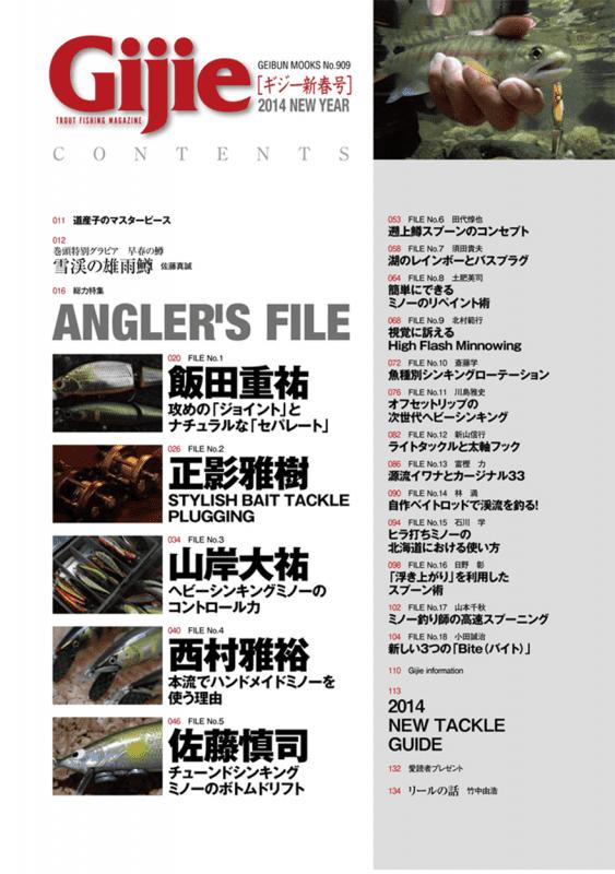 Gijie 2014新春号目次
