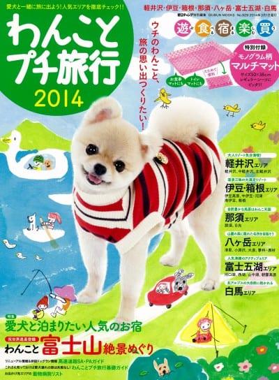 わんことプチ旅行 2014