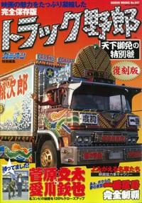 カミオン特別編集 トラック野郎 天下御免の特別號復刻版 表紙