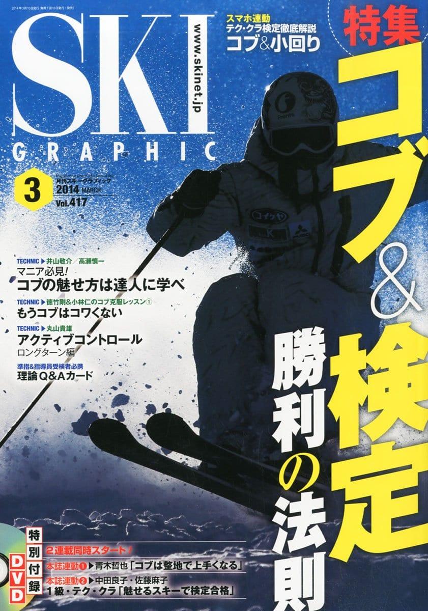 スキーグラフィック 2014年3月号表紙 コブ&検定勝利の法則