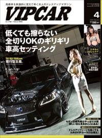 VIP CAR 2014年 04月号