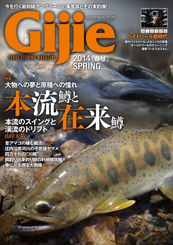 Gijie 2014春号表紙