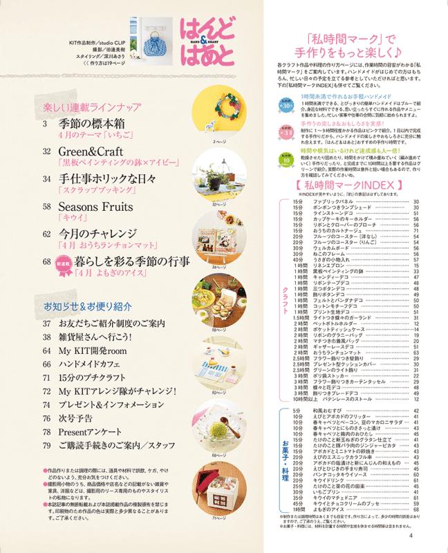 行楽シーズンにぴったりな模様替えやお弁当の情報も満載のはんどあんどはあと4月号