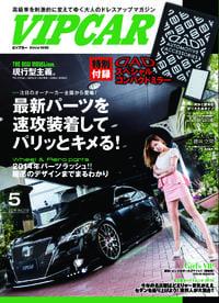 VIP CAR 2014年 05月号