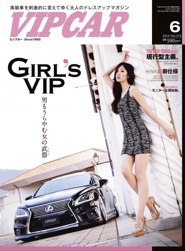 VIPCAR 2014年6月号表紙