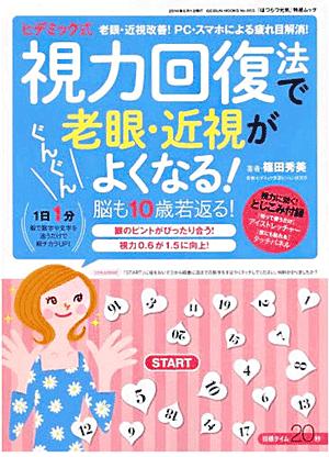 ヒデミック式視力回復法で老眼・近視がぐんぐんよくなる!/篠田秀美