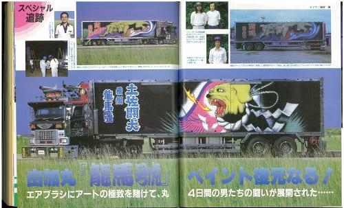 カミオン14年06月号/Vol.378号掲載イメージ