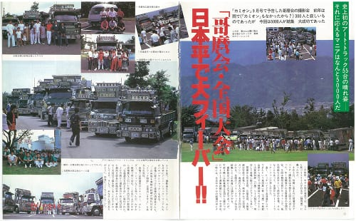 カミオン14年07月号/Vol.379号掲載イメージ