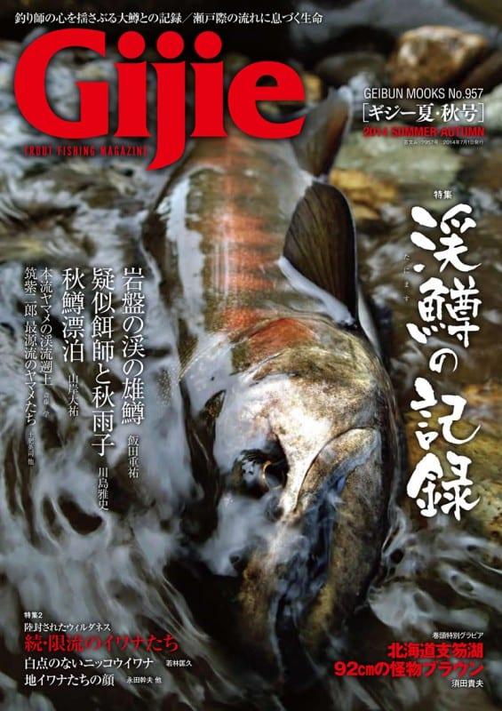 Gijie 2014夏秋号表紙