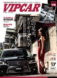 VIP CAR 2014年 07月号