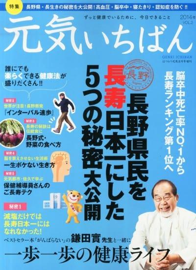 元気いちばん 2014年vol.2 表紙