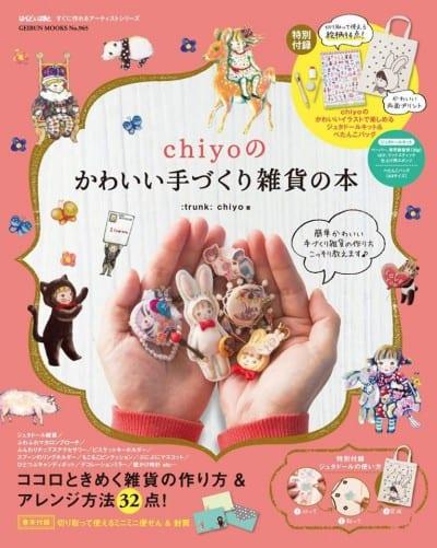 chiyoのかわいい手づくり雑貨の本~chiyoのかわいいイラストで楽しめるジュタドールキット&ぺたんこバッグ~