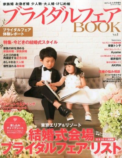 ブライダルフェアBOOK vol.1