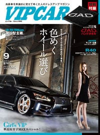 VIP CAR 2014年 09月号