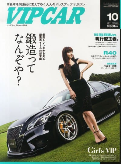 VIP CAR 2014年 10月号