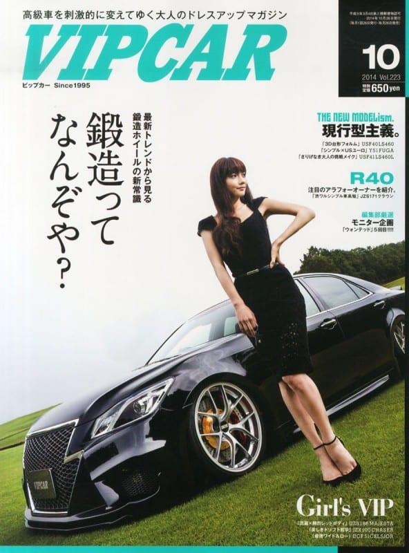 VIPCAR 2014年10月号表紙