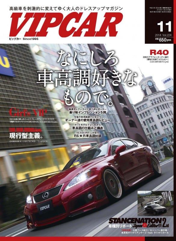 VIPCAR 2014年11月号表紙