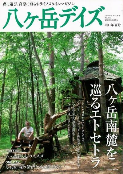 八ヶ岳デイズ vol.1 2011年夏