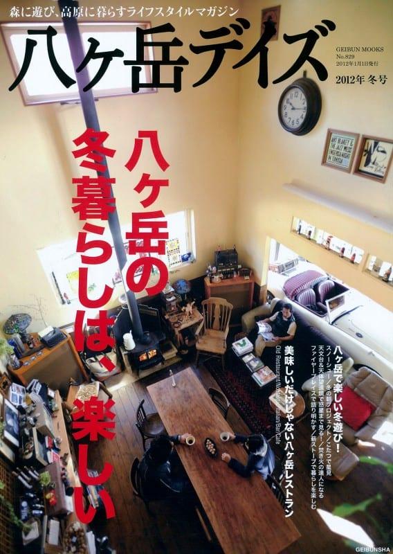 八ヶ岳デイズ vol.2 2012年 冬号