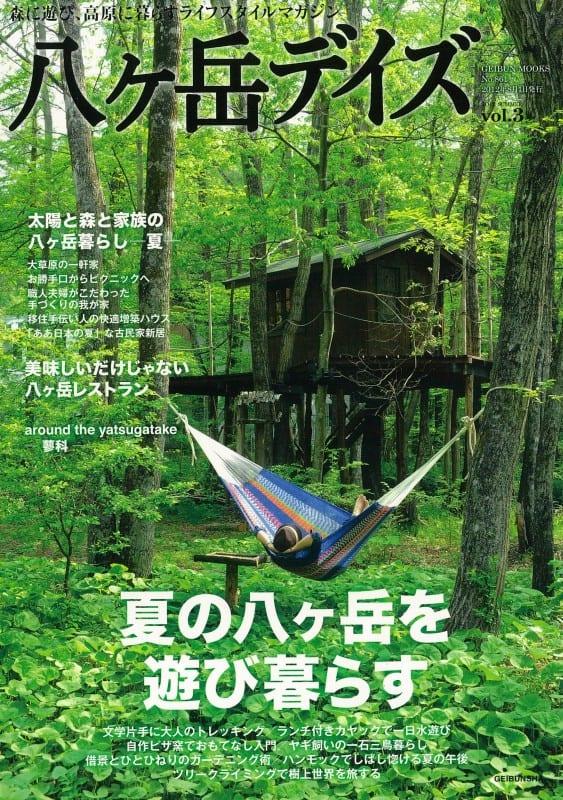 八ヶ岳デイズ vol.3 2012年 夏号