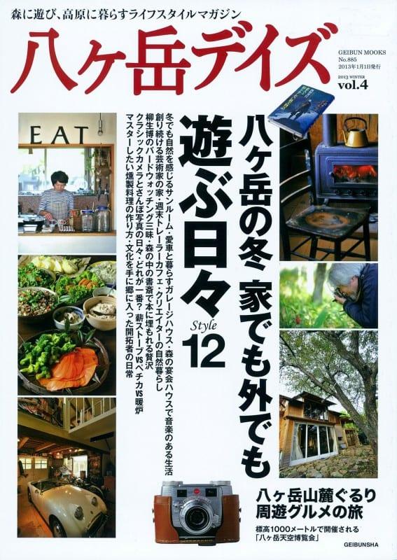 八ヶ岳デイズ 2013年冬 vol.4