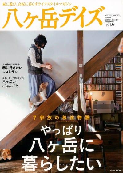 八ヶ岳デイズ vol.6