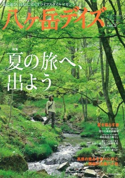 八ヶ岳デイズ vol.5 2013夏