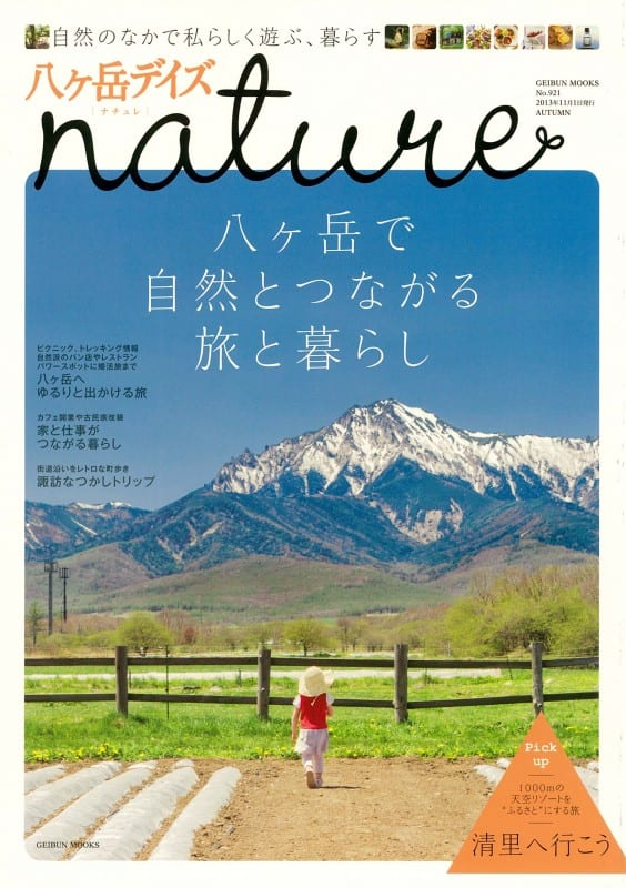 八ヶ岳デイズ ナチュレ