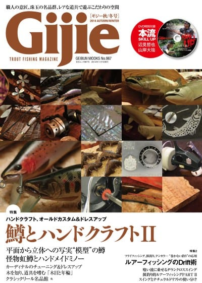 Gijie 2014秋冬号表紙