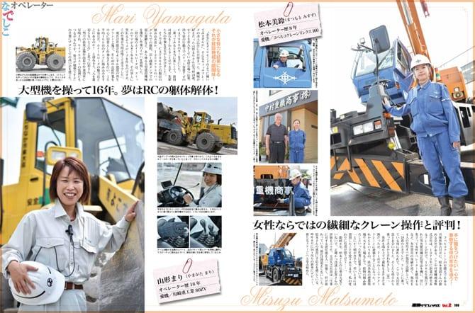 建機グラフィックス 2 掲載イメージ