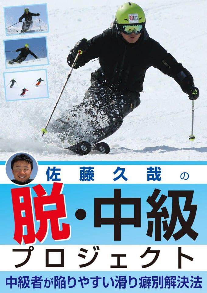 スキーDVD 佐藤久哉の脱・中級プロジェクト