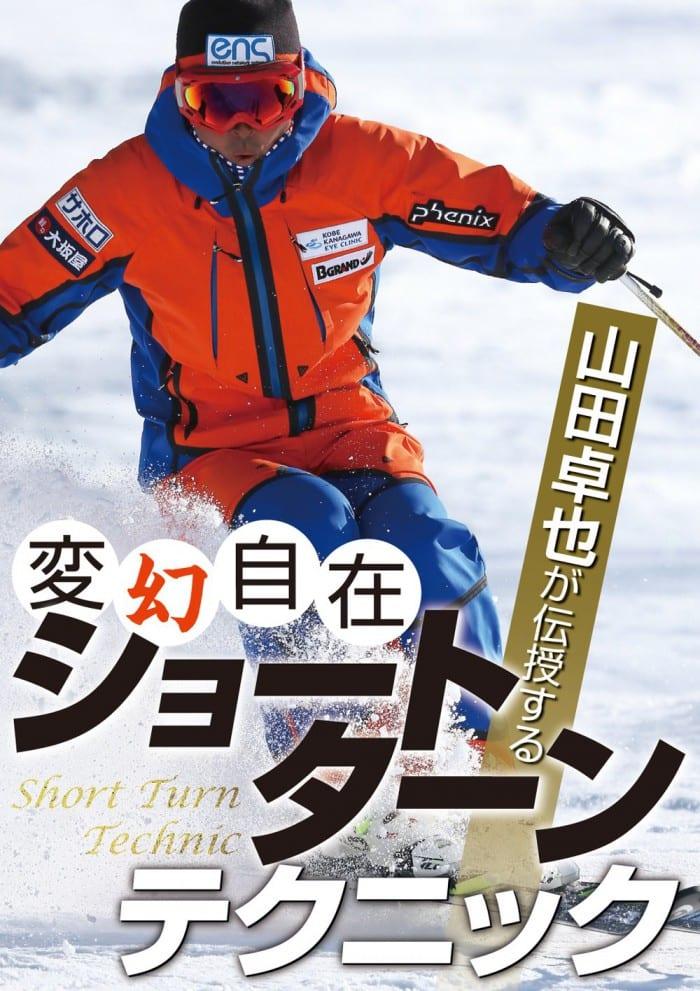 DVD 山田卓也 変幻自在ショートターンテクニック