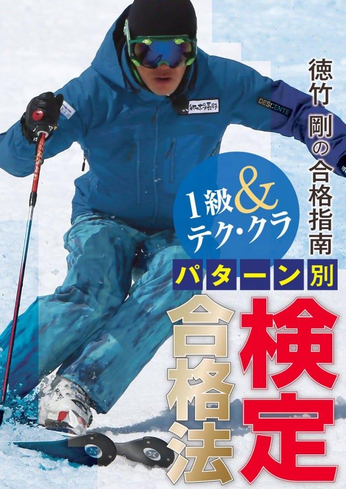 DVD 1級&テク・クラ 検定合格法 スキー