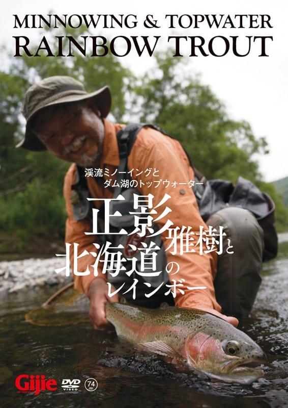 釣りDVD 正影雅樹と北海道のレインボー