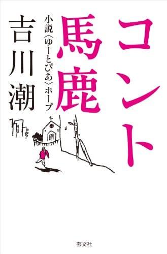 小説ゆーとぴあホープ 吉川潮 コント馬鹿