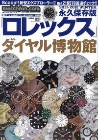 watchfan.com 永久保存版 ロレックス 2011-2012 Winter