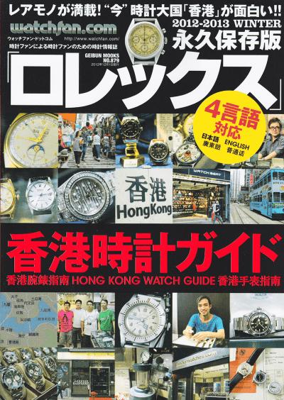 watchfan.com 永久保存版 ロレックス 2012-2013 WINTER